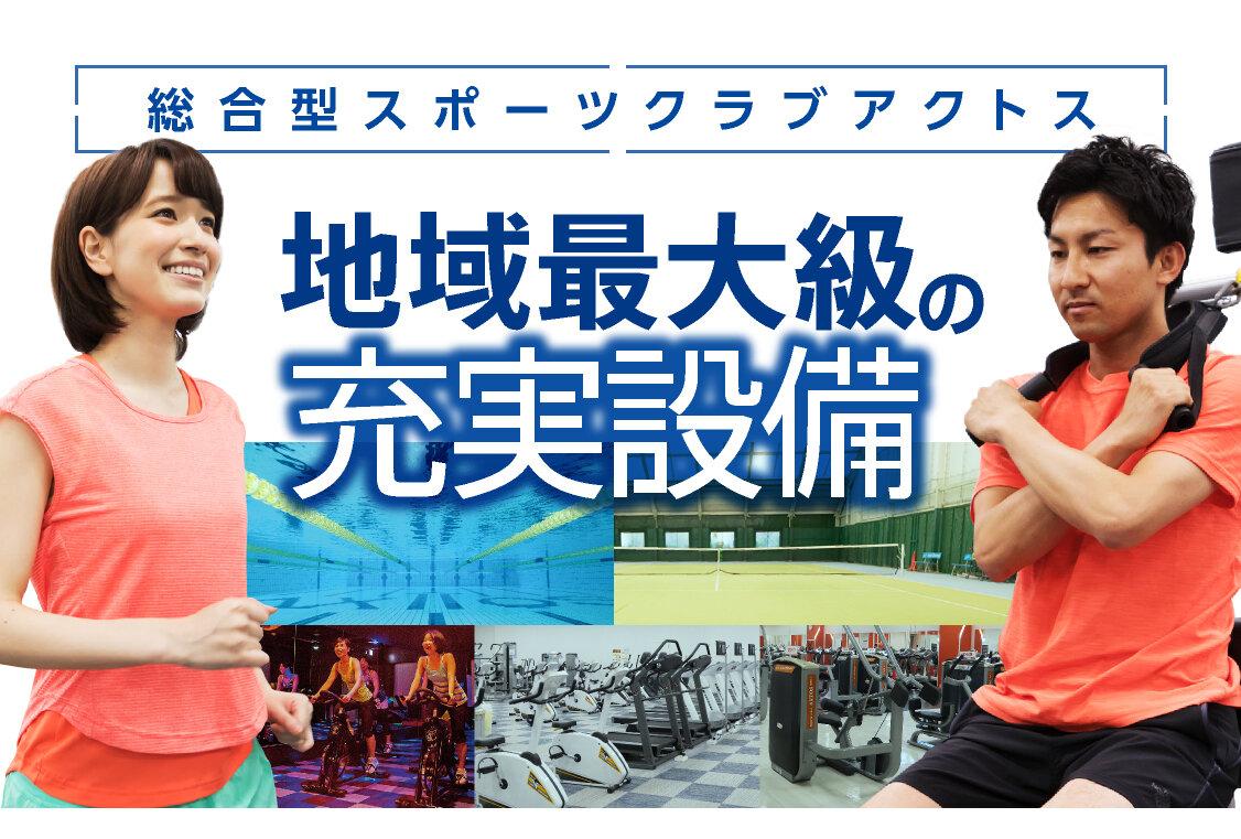 ホリデイ スポーツ クラブ 四日市