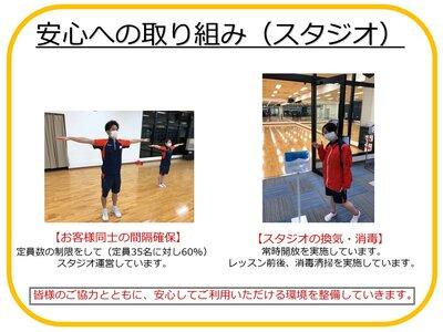 安城スタジオ2020.6.1.JPG