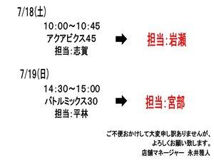 7.17.2代行 -.jpg