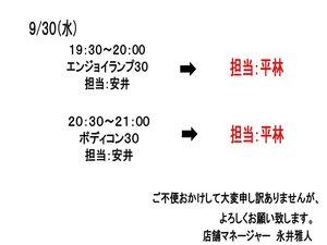 9.28-30.2代行POP.jpg