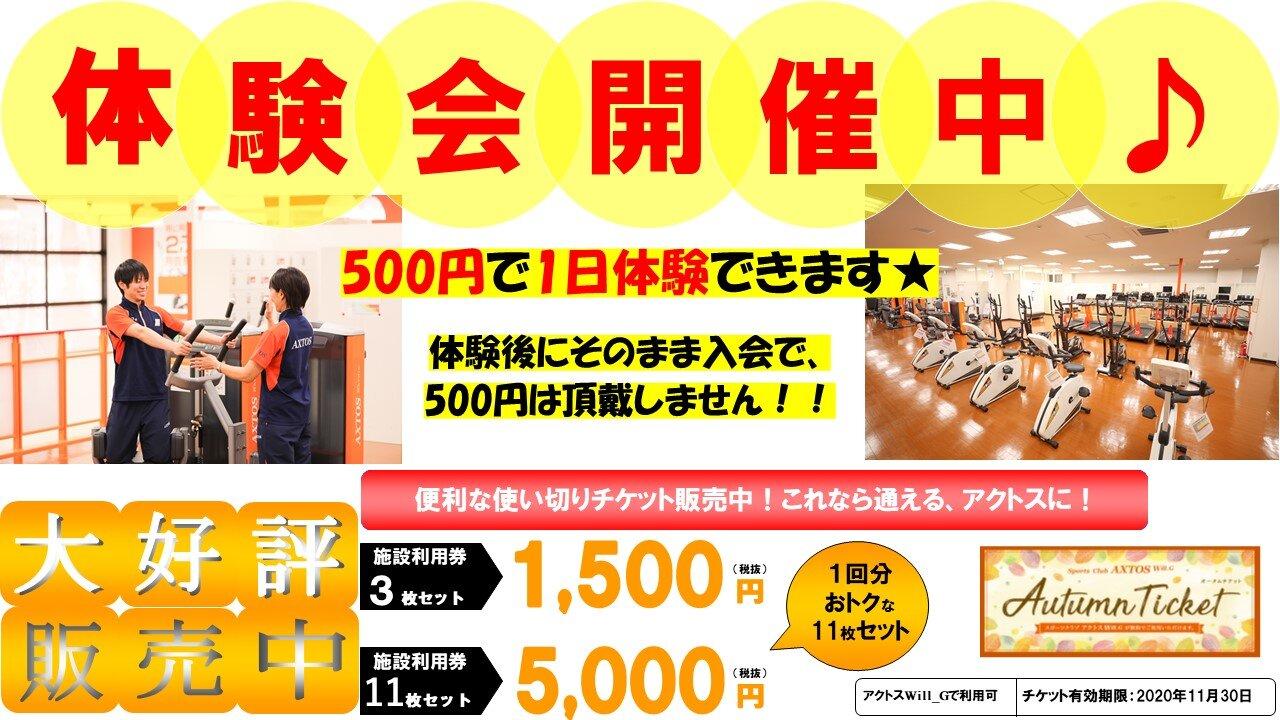 体験会&オータムチケット.jpg