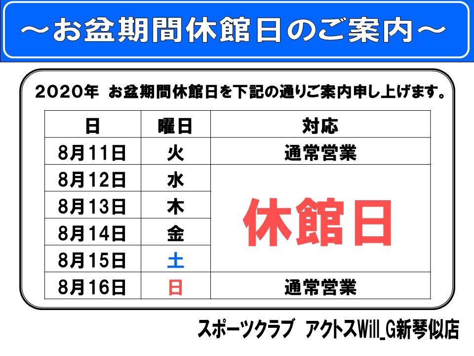 夏の休館日案内 (Will_G).jpg