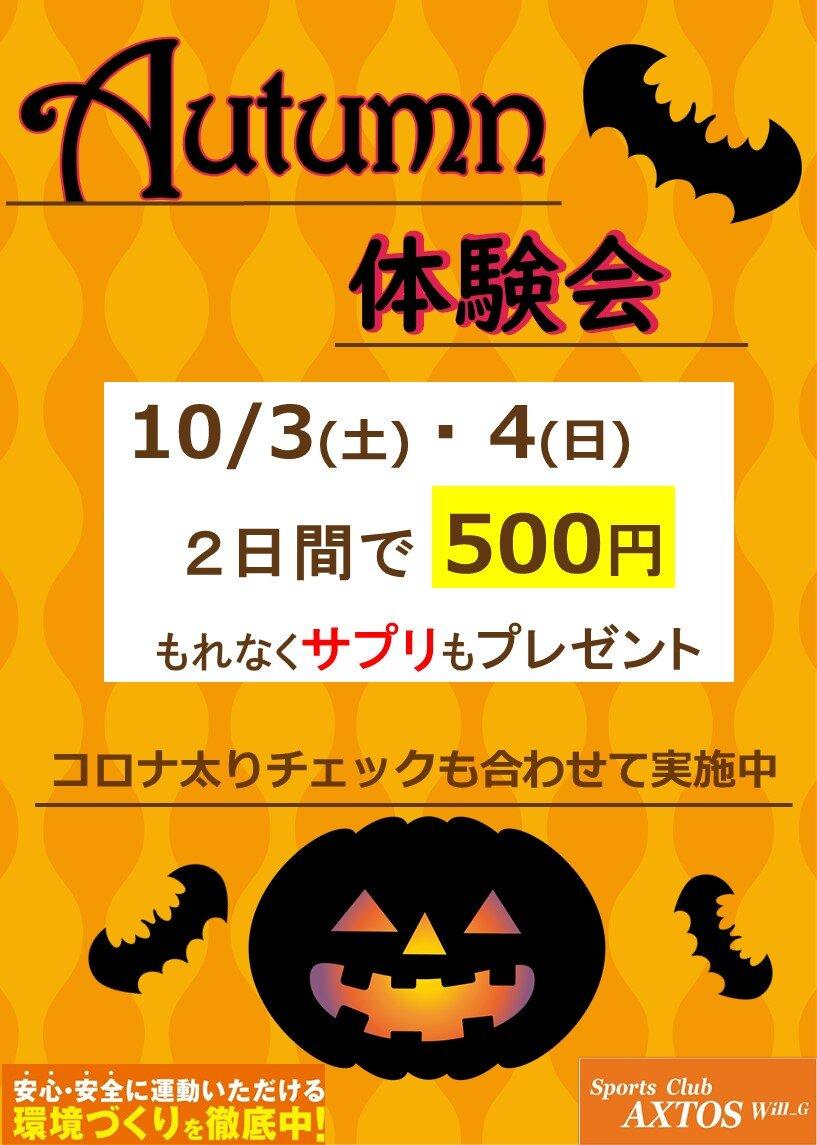10月体験会.jpg
