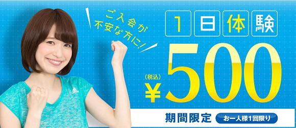 banner_500taiken.png