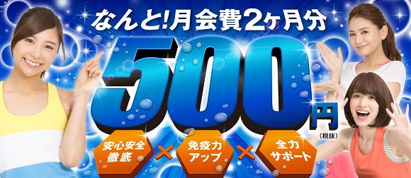 banner_nyukai_202008.png