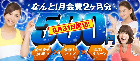 banner_nyukai_202008_2.png