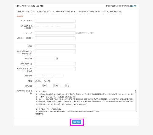 onlinelesson_touroku2.png