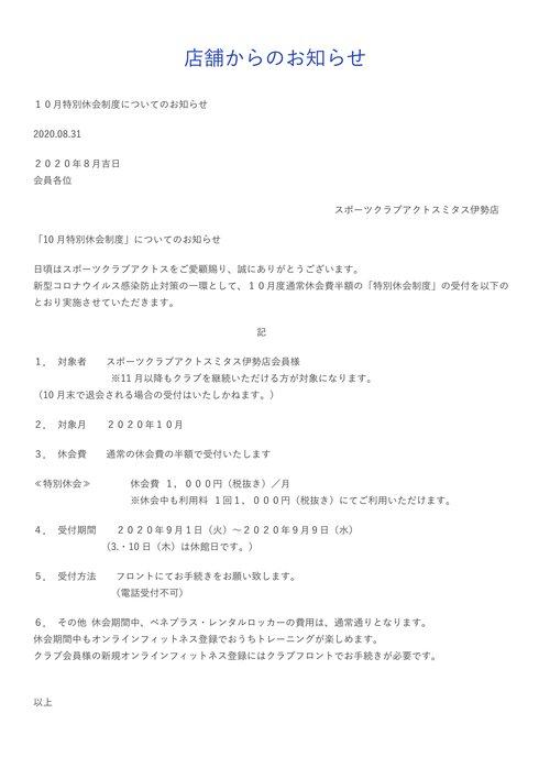 10月特別休会について.jpg