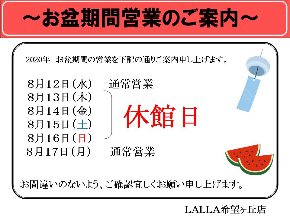 お盆営業のご案内 - コピー.png