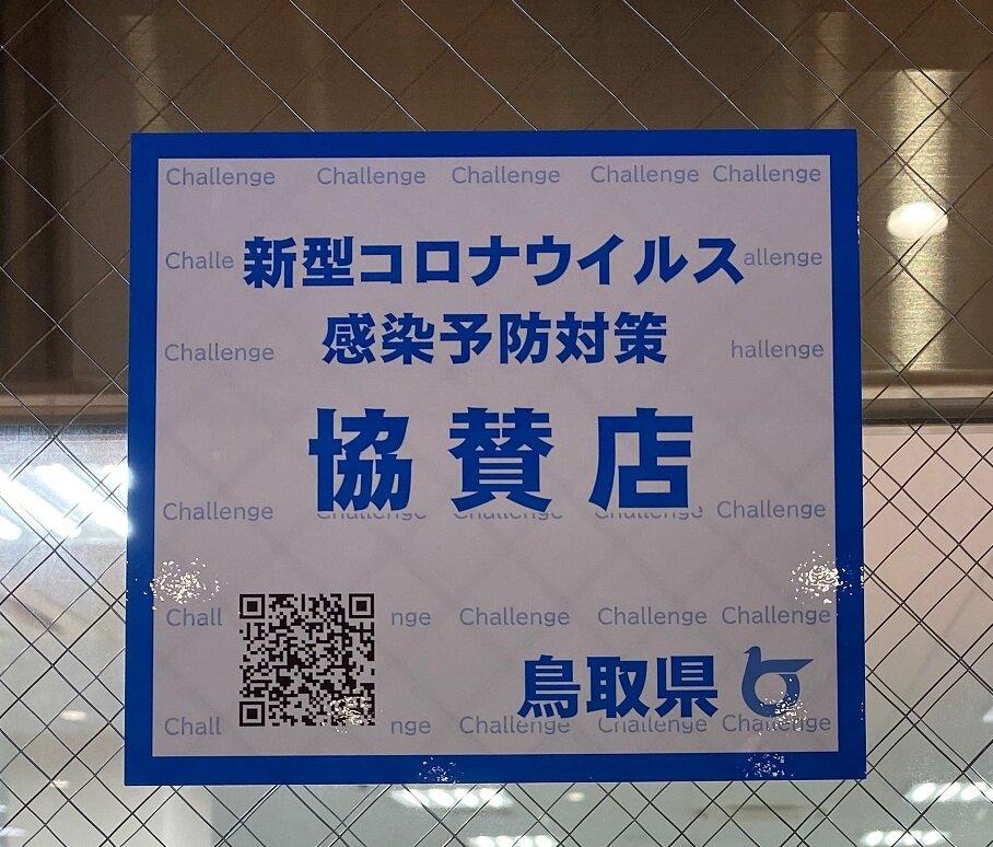コロナ協賛店 掲示.jpg