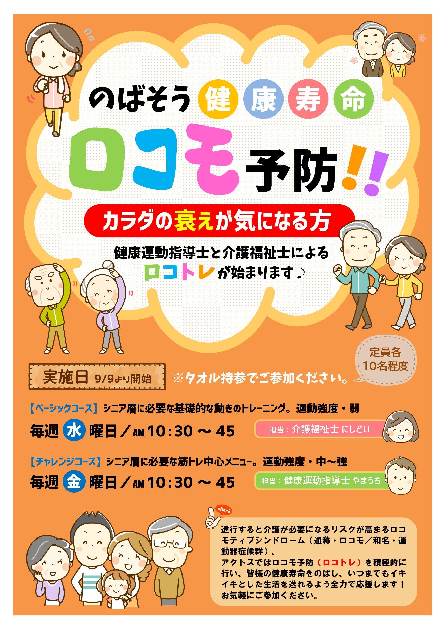 ロコトレPOP(JPG) (002).jpg