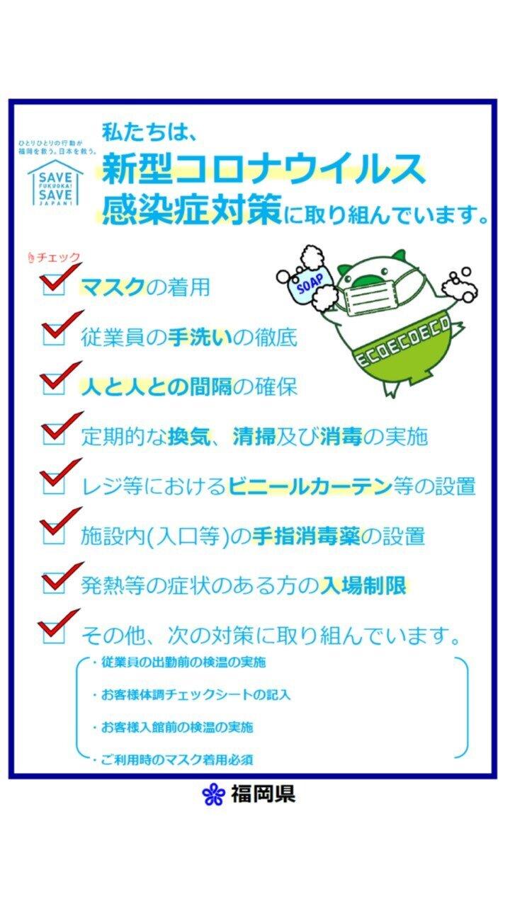 最新 福岡 コロナ ウイルス