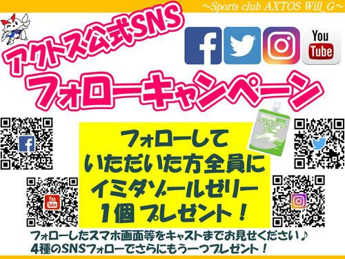 公式-SNS-フォローキャンペー.jpg