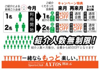 200718紹介キャンペーンポスタA2分割で_A3サイズ2枚の下_A4_1up.png
