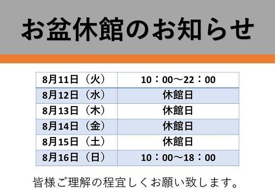 2020お盆休館日.jpg
