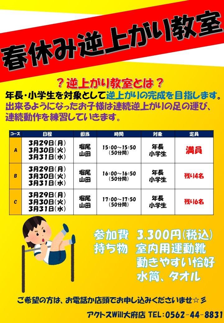 川澄作HP用POP.jpg