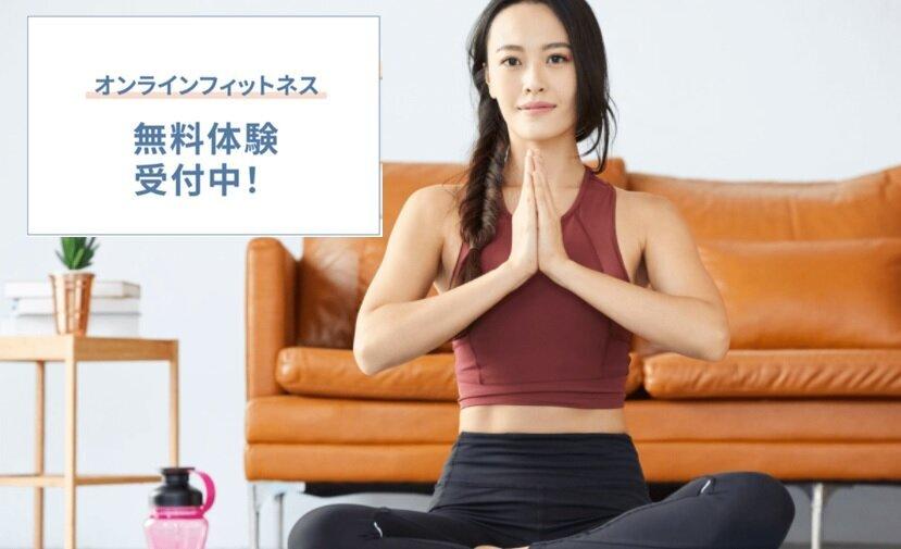 オンライン無料体験.jpg