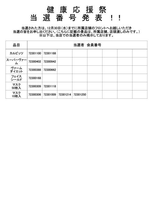 健康応援祭 当選者POP 2020 店舗NO 701-759(56含む).jpg