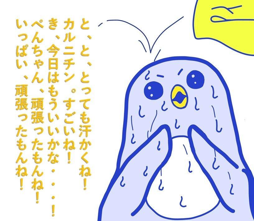運動ペンちゃんt.jpg