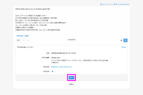 onlinelesson_touroku6.png