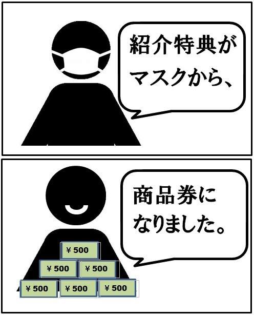 バロー商品券.jpg