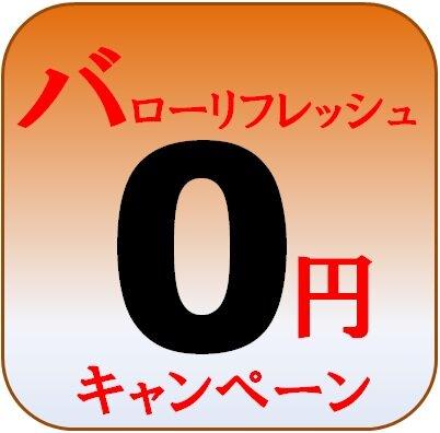 バローリフレッシュS.jpg