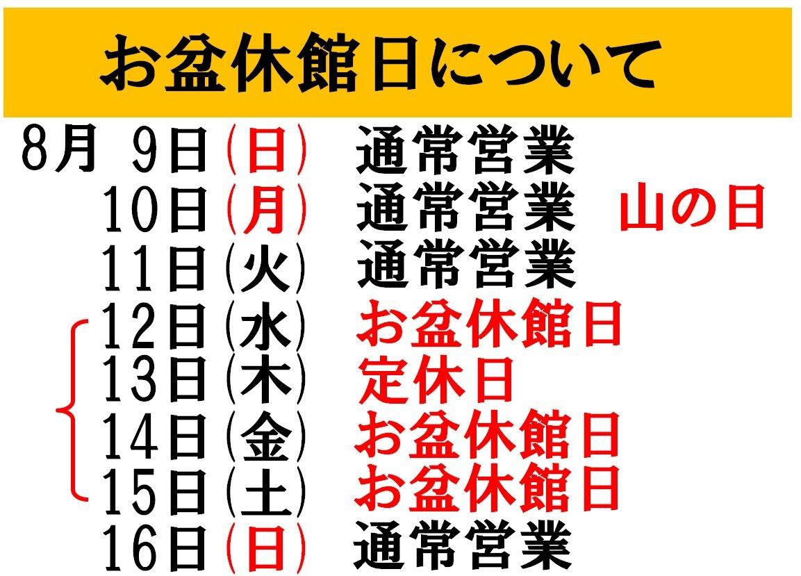 新瀬戸 お盆 202008.jpg