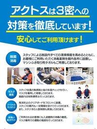 コロナ対策 豊橋.jpg