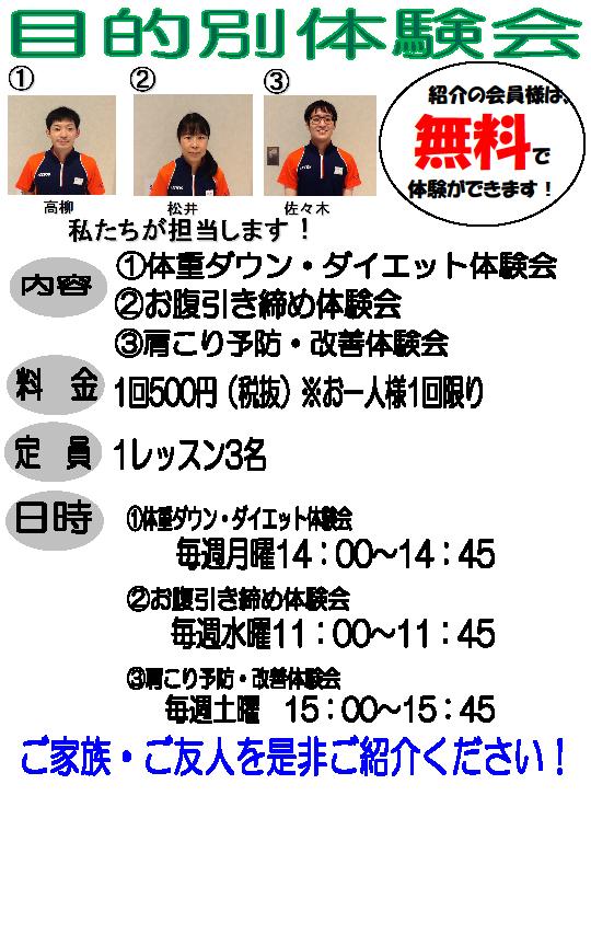 目的別体験会(豊橋).png