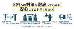 TOP_三密_1800×712px-thumb-250x98-33143.jpg
